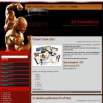 Спорт и медицина