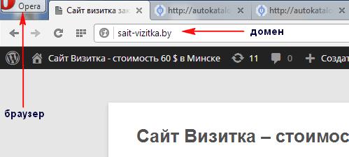 """Отвечаем на вопрос """"Хостинг и домен, что это?"""" На картинке стрелкой показаны: браузер и домен сайта"""