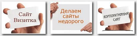 Сайт визитка, недорого Минск.