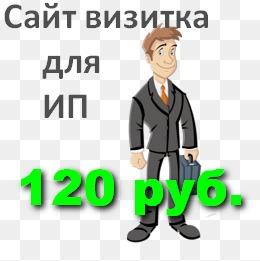 120 руб цена на сайт визитку, Минск